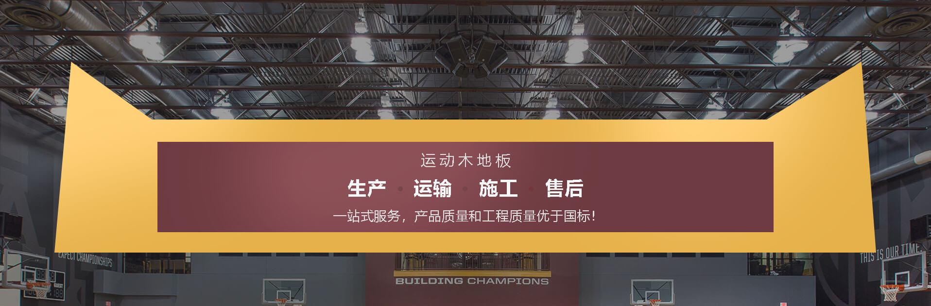 运动木di板原料加工施工维护研发