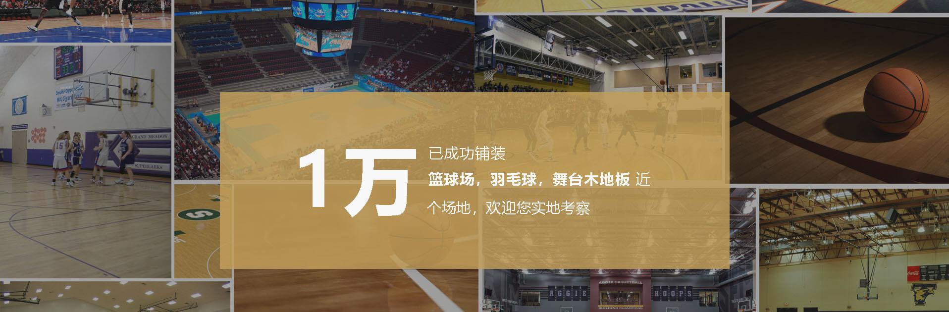 已cheng功铺装篮球场,羽毛球,舞台mu地板5千+