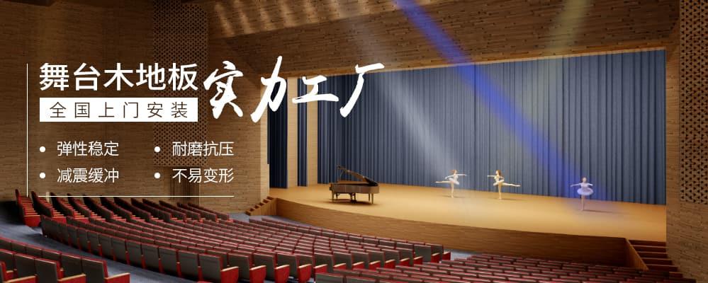 舞台场馆专用运动木地板