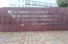 安徽新明源电力公司