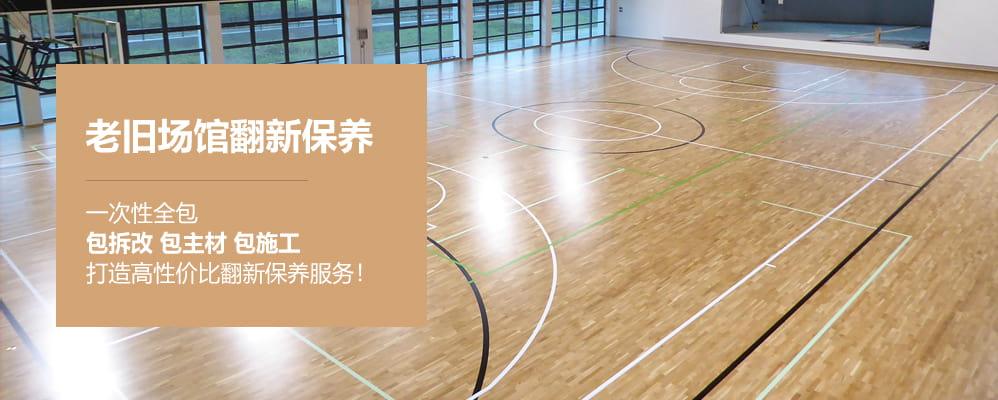 篮球木地板场馆翻新