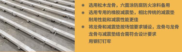 篮球场木地板安装工艺有哪些