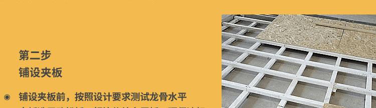 篮球场木地板安装规范
