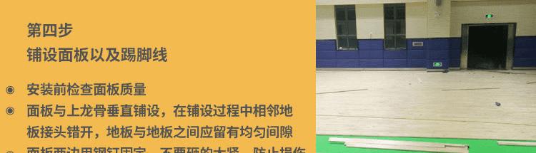 篮球场木地板安装需要几天