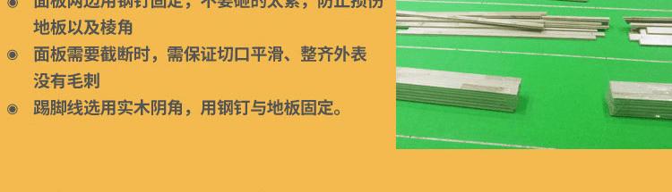 篮球场木地板的面板安装工艺