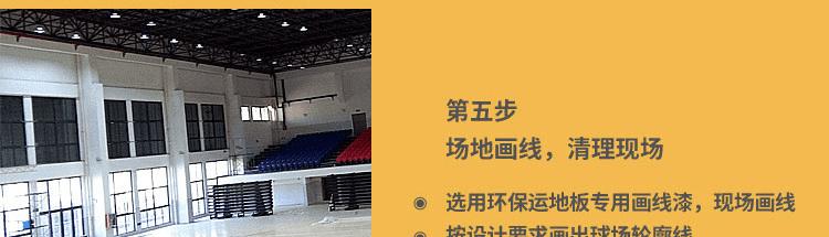 篮球场木地板如何专业安装