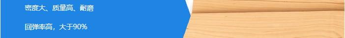 篮球馆实木运动地板施工价格