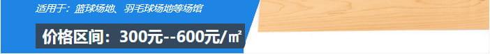 篮球馆实木运动木地板价格
