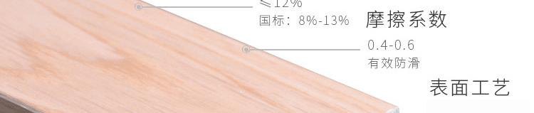篮球木地板材质