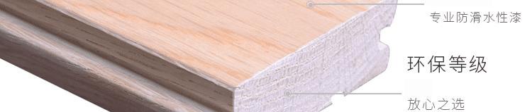 篮球木地板是什么材质