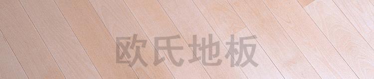 运动木地板材质参数