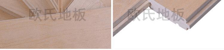 运动木地板层板材质