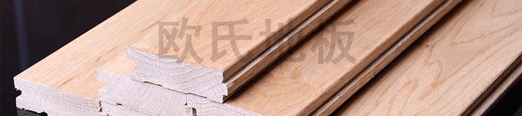 标准枫木羽毛球地板保养