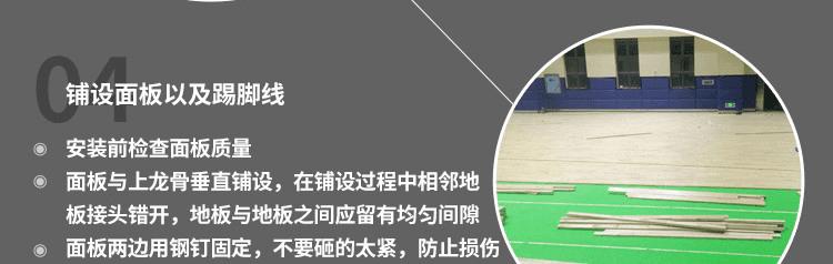 篮球馆木地板较好的品牌