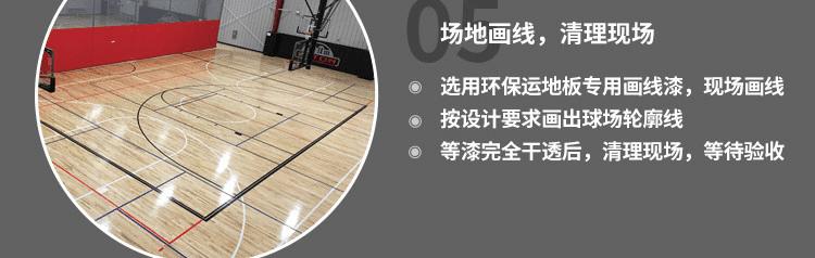 籃球館實木運動木地板品牌