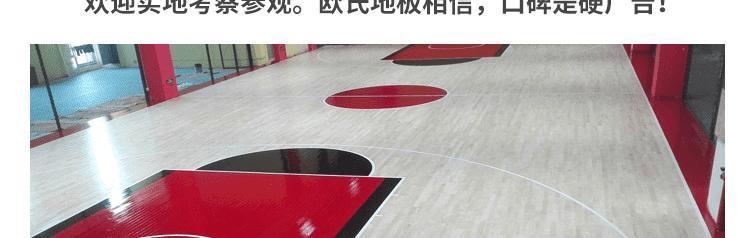 篮球馆体育木地板品牌