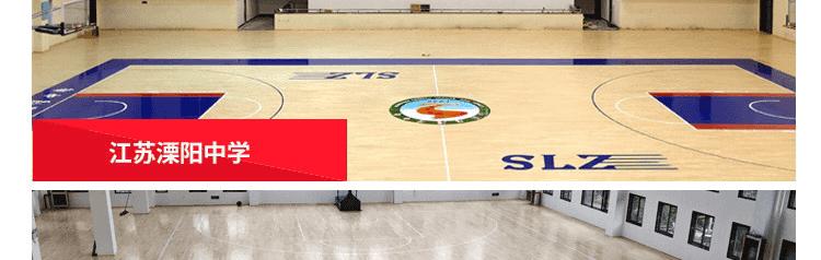 籃球館專用木地板品牌