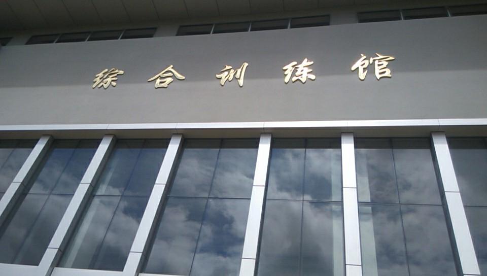 云南富宁县高原体能训lian馆项目