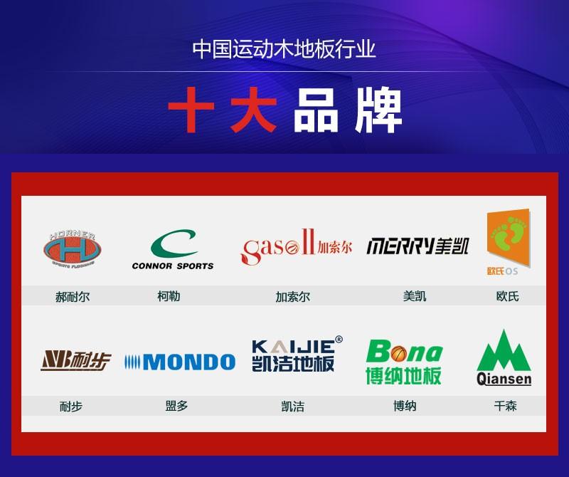 更新运动木地板排名前十的品牌