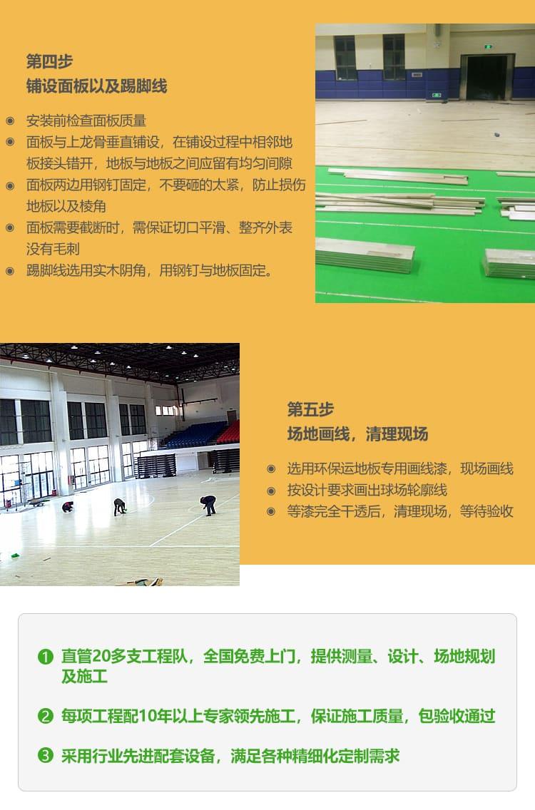 篮球guan木地板厂家安zhuang步骤