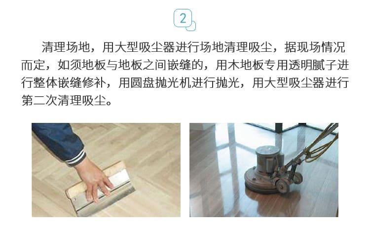 yun动场地木地板翻新yu上漆过程详解
