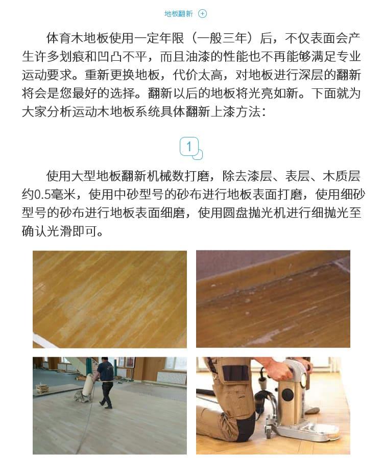 yun动场地木地板翻新yu上qi过程详解